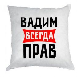 Подушка Вадим всегда прав - FatLine