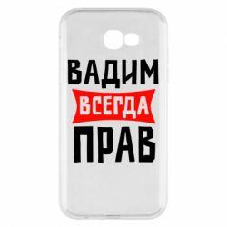 Чехол для Samsung A7 2017 Вадим всегда прав - FatLine