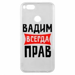 Чехол для Xiaomi Mi A1 Вадим всегда прав - FatLine