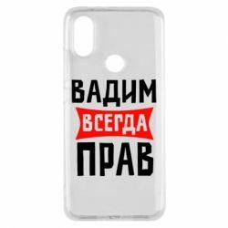 Чехол для Xiaomi Mi A2 Вадим всегда прав - FatLine