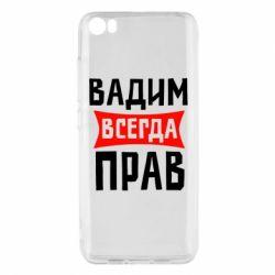 Чехол для Xiaomi Xiaomi Mi5/Mi5 Pro Вадим всегда прав - FatLine
