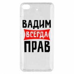 Чехол для Xiaomi Mi 5s Вадим всегда прав - FatLine
