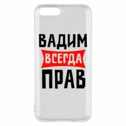 Чехол для Xiaomi Mi6 Вадим всегда прав - FatLine