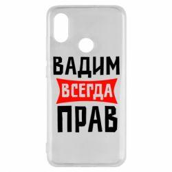 Чехол для Xiaomi Mi8 Вадим всегда прав - FatLine