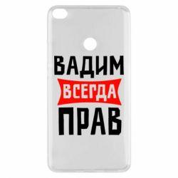Чехол для Xiaomi Mi Max 2 Вадим всегда прав - FatLine
