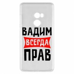 Чехол для Xiaomi Mi Mix 2 Вадим всегда прав - FatLine