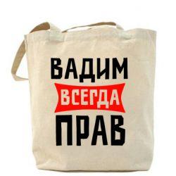 Сумка Вадим всегда прав - FatLine