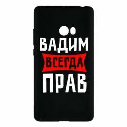 Чехол для Xiaomi Mi Note 2 Вадим всегда прав - FatLine