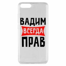 Чехол для Xiaomi Mi Note 3 Вадим всегда прав - FatLine