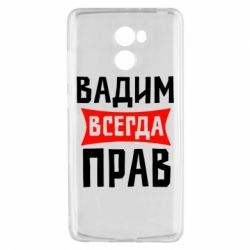 Чехол для Xiaomi Redmi 4 Вадим всегда прав - FatLine
