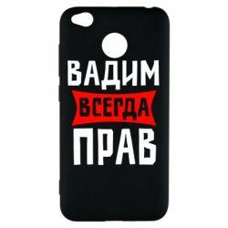 Чехол для Xiaomi Redmi 4x Вадим всегда прав - FatLine