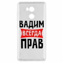Чехол для Xiaomi Redmi 4 Pro/Prime Вадим всегда прав - FatLine