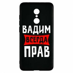 Чехол для Xiaomi Redmi 5 Вадим всегда прав - FatLine