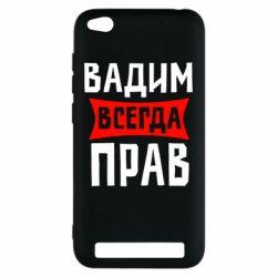 Чехол для Xiaomi Redmi 5a Вадим всегда прав - FatLine