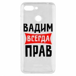 Чехол для Xiaomi Redmi 6 Вадим всегда прав - FatLine