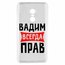 Чехол для Xiaomi Redmi Note 4 Вадим всегда прав - FatLine