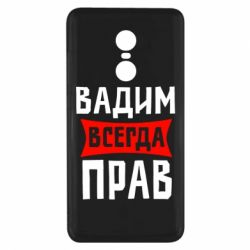 Чехол для Xiaomi Redmi Note 4x Вадим всегда прав - FatLine