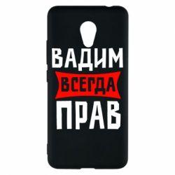 Чехол для Meizu M5c Вадим всегда прав - FatLine
