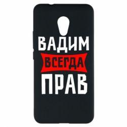 Чехол для Meizu M5s Вадим всегда прав - FatLine