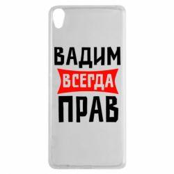 Чехол для Sony Xperia XA Вадим всегда прав - FatLine