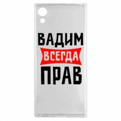 Чехол для Sony Xperia XA1 Вадим всегда прав - FatLine