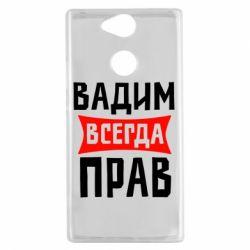 Чехол для Sony Xperia XA2 Вадим всегда прав - FatLine