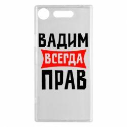 Чехол для Sony Xperia XZ1 Вадим всегда прав - FatLine