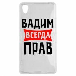 Чехол для Sony Xperia Z1 Вадим всегда прав - FatLine