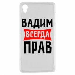 Чехол для Sony Xperia Z3 Вадим всегда прав - FatLine