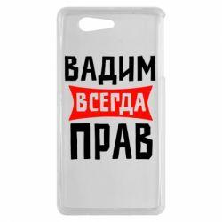 Чехол для Sony Xperia Z3 mini Вадим всегда прав - FatLine