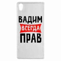 Чехол для Sony Xperia Z5 Вадим всегда прав - FatLine