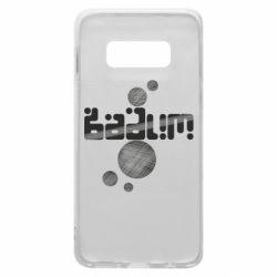 Чохол для Samsung S10e Вадим