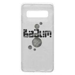 Чохол для Samsung S10 Вадим