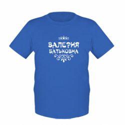 Детская футболка Валерия Батьковна