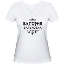 Женская футболка с V-образным вырезом Валерия Батьковна - FatLine