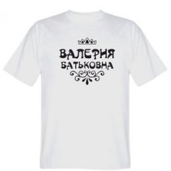 Футболка Валерия Батьковна