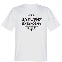 Мужская футболка Валерия Батьковна - FatLine
