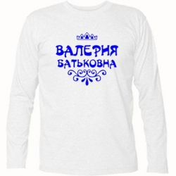 Футболка с длинным рукавом Валерия Батьковна - FatLine