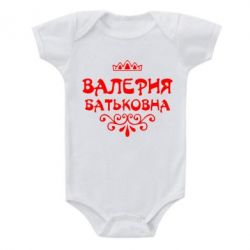 Детский бодик Валерия Батьковна - FatLine