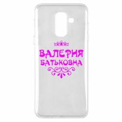 Купить Чехол для Samsung A6+ 2018 Валерия Батьковна, FatLine