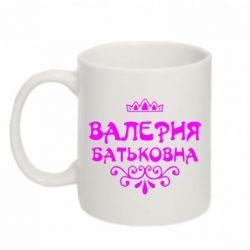 Кружка 320ml Валерия Батьковна
