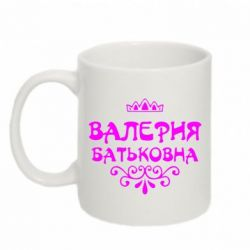 Кружка 320ml Валерия Батьковна - FatLine