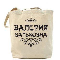 Сумка Валерия Батьковна - FatLine