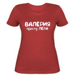 Женская футболка Валерия просто Лера