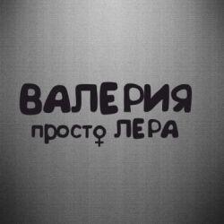 Наклейка Валерия просто Лера - FatLine