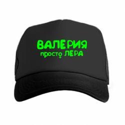 Кепка-тракер Валерия просто Лера - FatLine