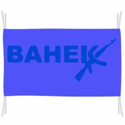 Прапор Ванек