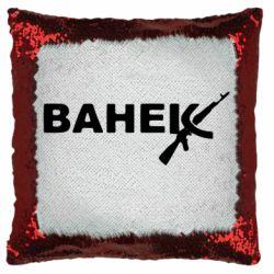 Подушка-хамелеон Ванек