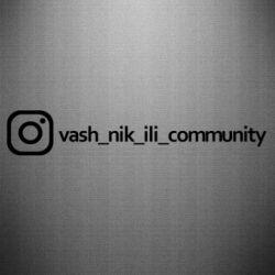 Наклейка Vash nik
