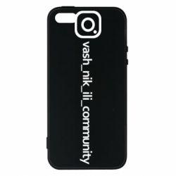 Чехол для iPhone5/5S/SE Vash nik